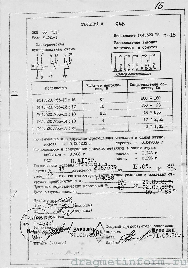 Формуляр РПС-45-1 РС4.520.755-16