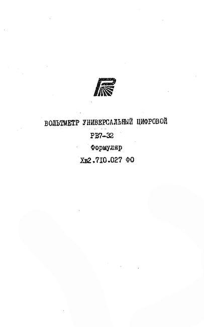 Формуляр РВ7-32