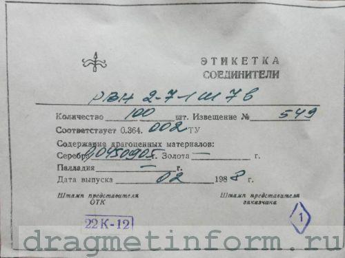 Формуляр РВН2-7-1Ш7В