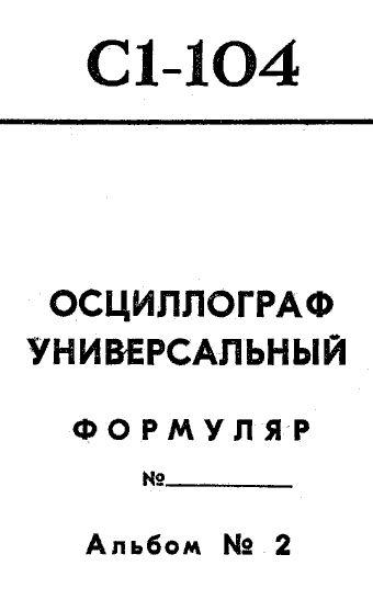 Формуляр С1-104