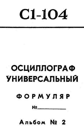 �������� �1-104