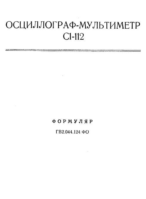 Формуляр С1-112