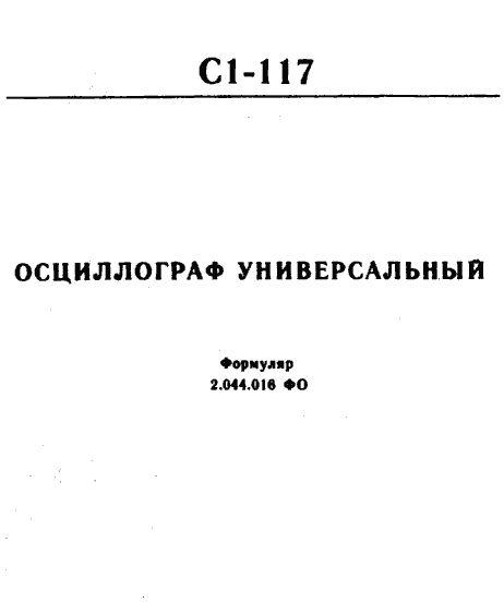 Формуляр С1-117