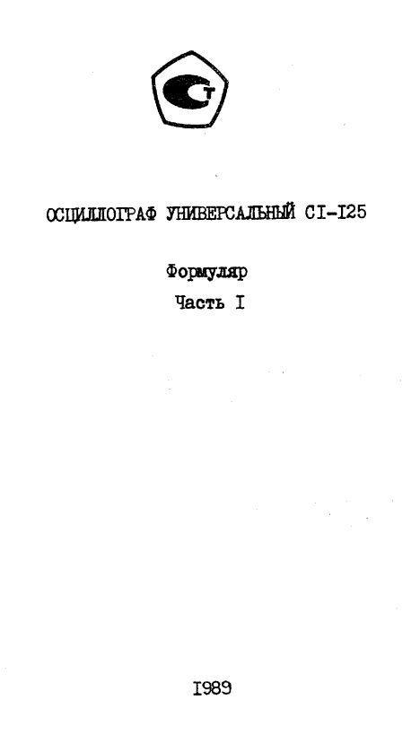 Формуляр С1-125