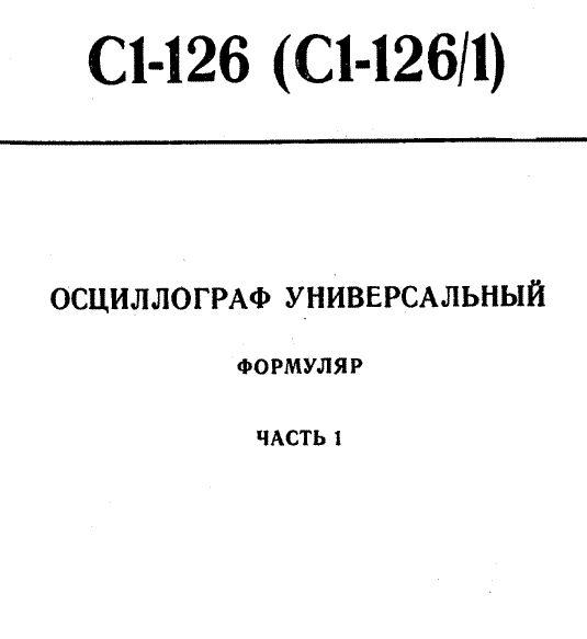 Формуляр С1-126/1