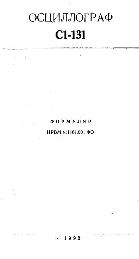 Формуляр С1-131