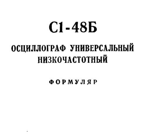 Формуляр С1-48Б