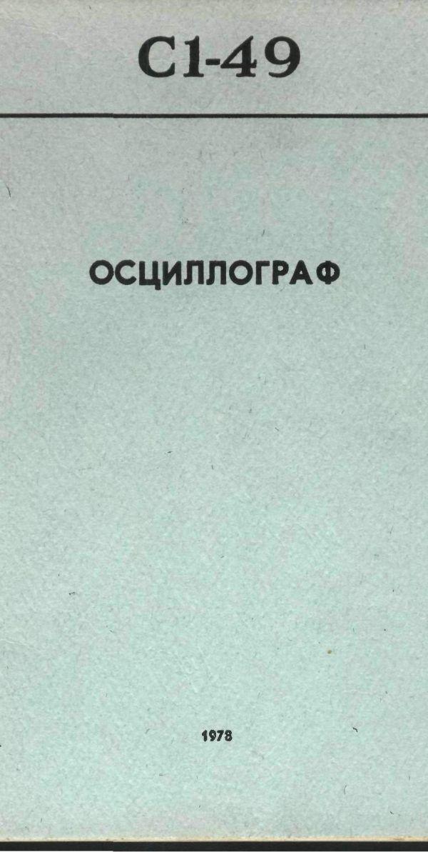 Формуляр С1-49