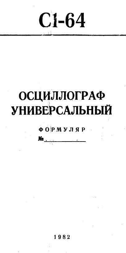 Формуляр С1-64