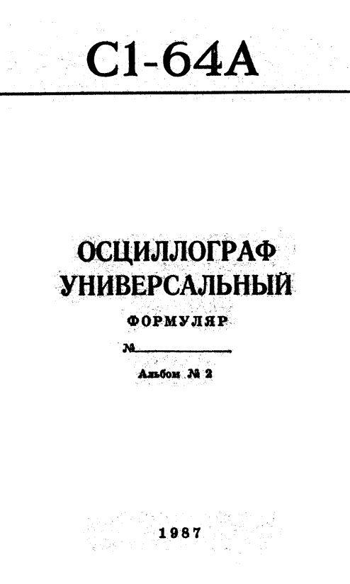 Формуляр С1-64А