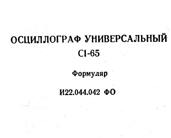 Формуляр С1-65