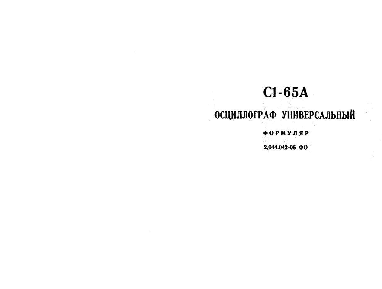 Формуляр С1-65А