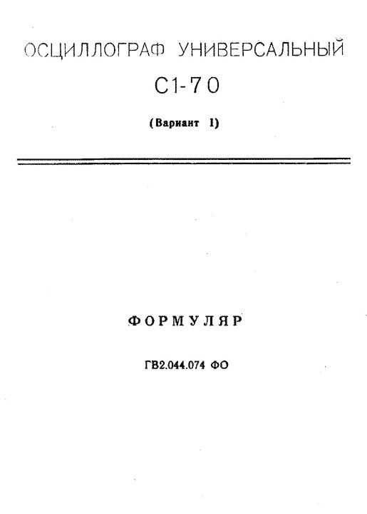 Формуляр Я40-1100 (1У11)