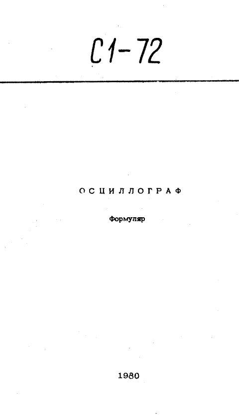 Формуляр С1-72