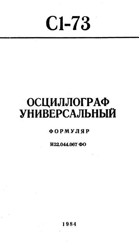 Формуляр С1-73