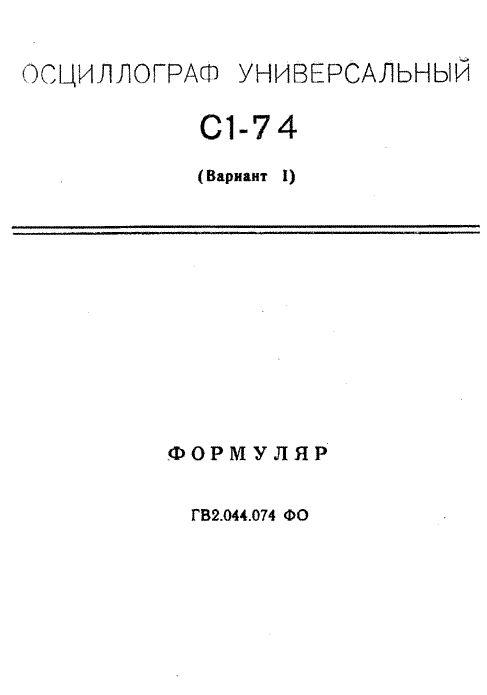 Формуляр С1-74/1