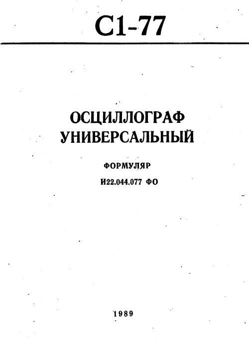 Формуляр С1-77