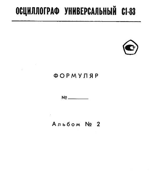 Формуляр С1-83
