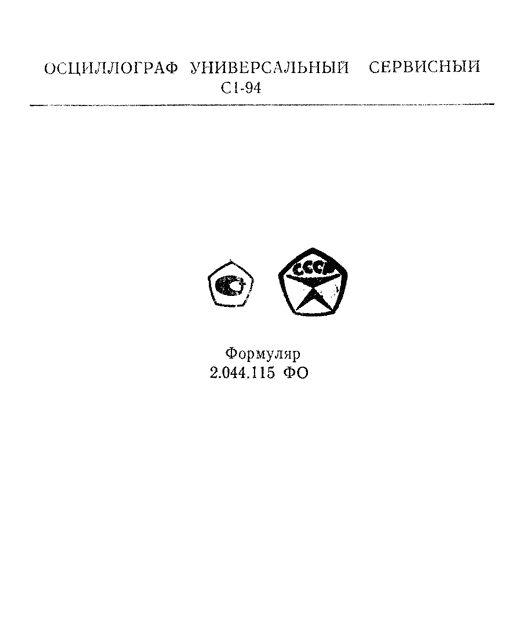Формуляр С1-94