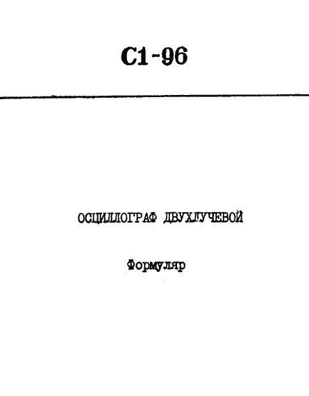 Формуляр С1-96