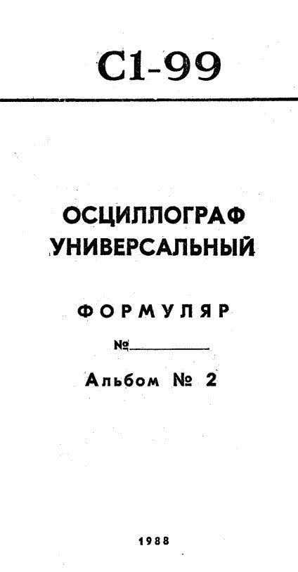 Формуляр С1-99