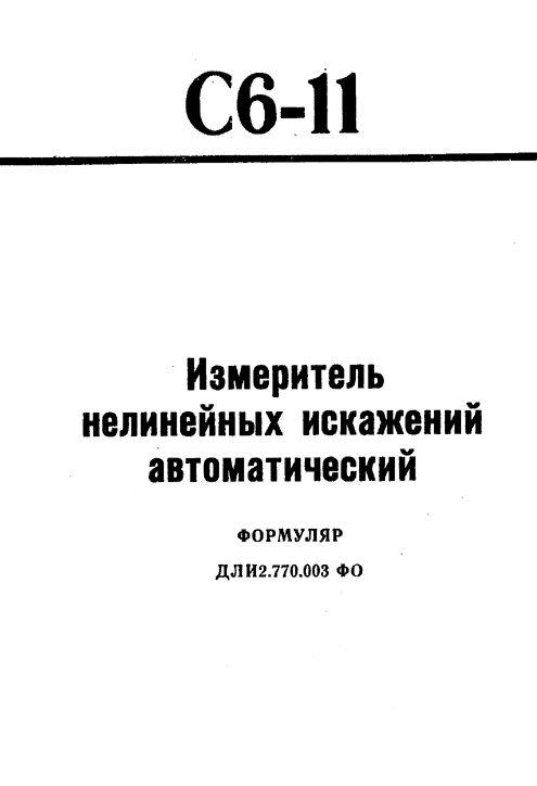 Формуляр С6-11