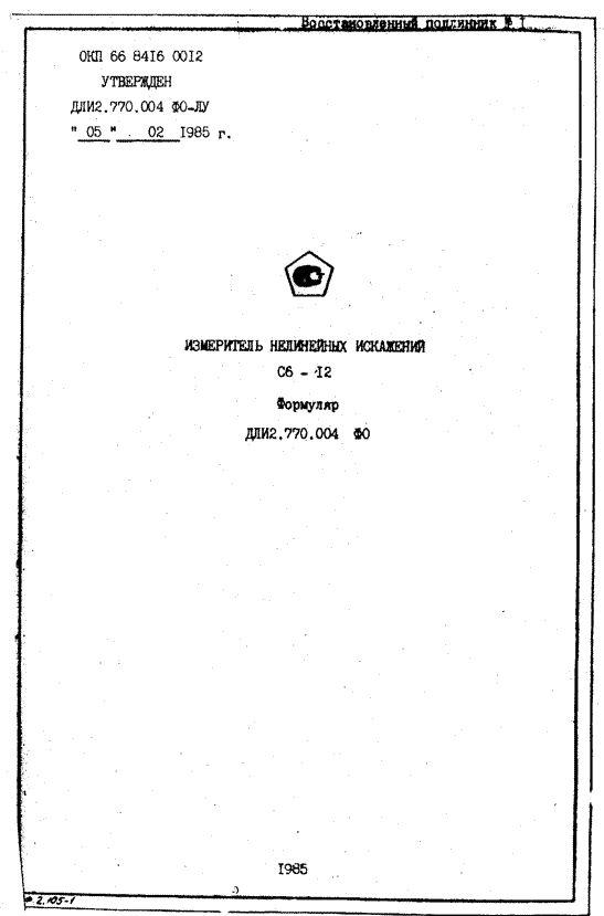 Формуляр С6-12 (измеритель нелинейных искажений)