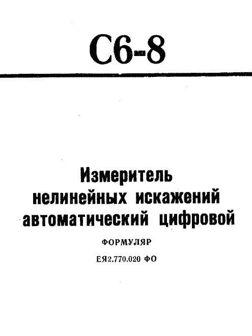 Формуляр С6-8 (измеритель нелинейных искажений)