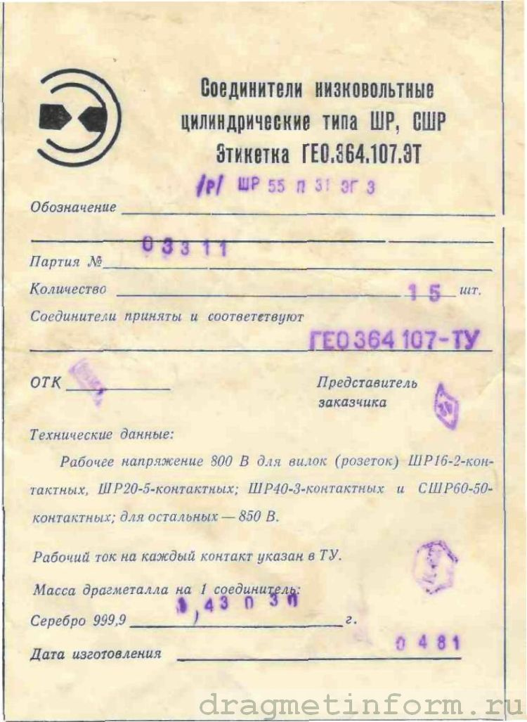 Формуляр ШР55П31ЭГ3 (розетка)