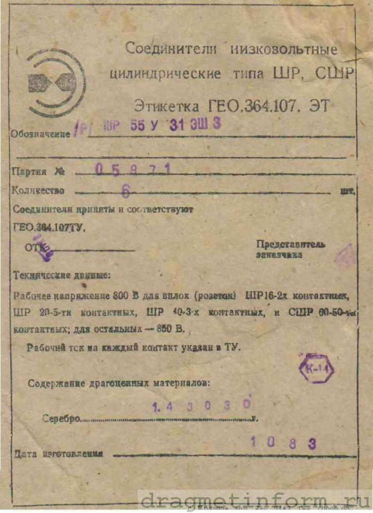 Формуляр ШР55У31ЭШ3 (розетка)