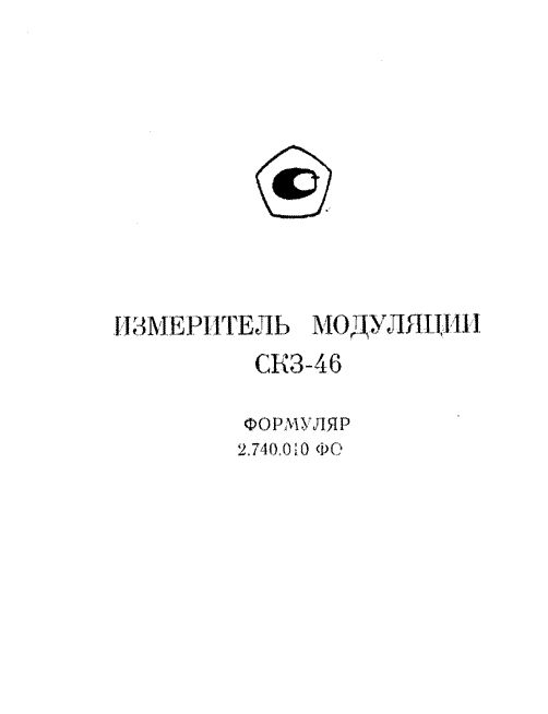 Формуляр СКЗ-46