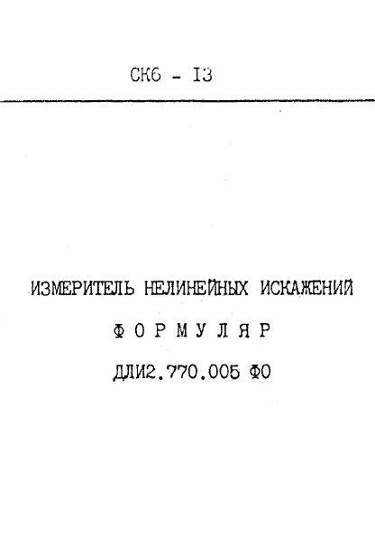 Формуляр СК6-13