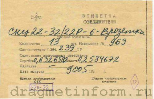 Формуляр СНЦ22-32/22Р-6-В (розетка)
