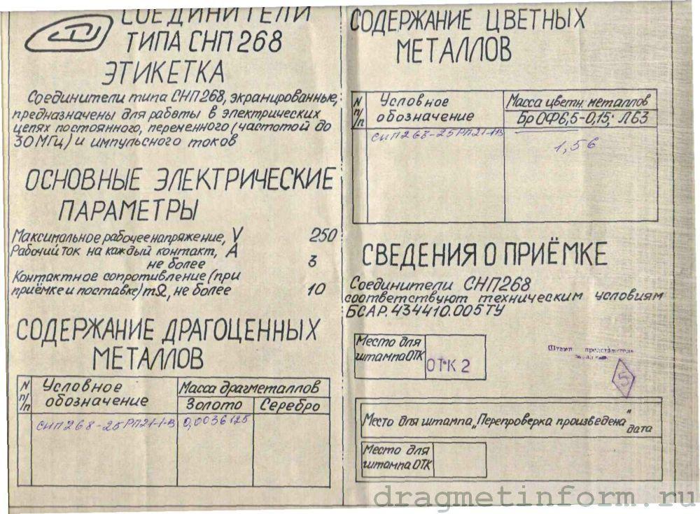 Формуляр СНП268-25РП21-1-В