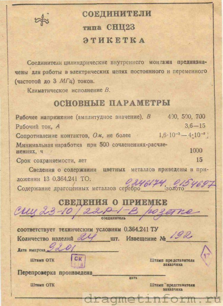 Формуляр СНЦ23-10/22В-1-В (розетка)