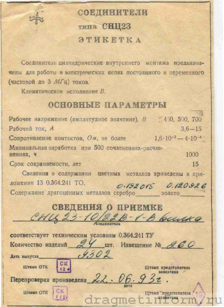 Формуляр СНЦ23-10/22В-1-В (вилка)