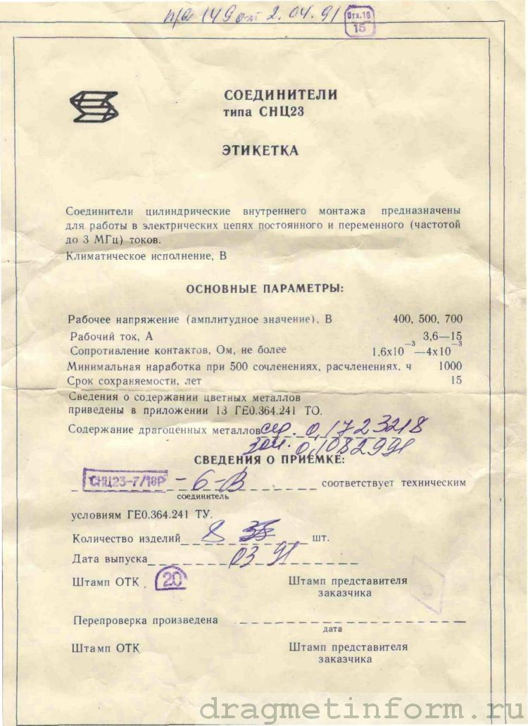 Формуляр СНЦ23-7/18Р-6-В