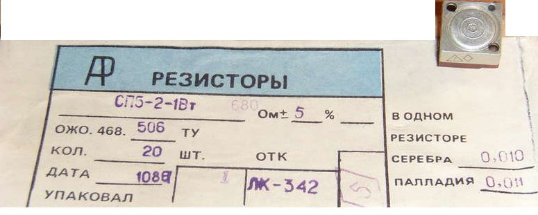 Формуляр СП5-2-1Вт 680 Ом