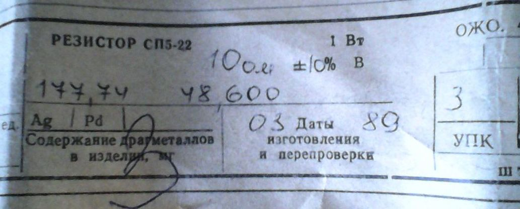 Формуляр СП5-22 1 10 Ом +- 5%