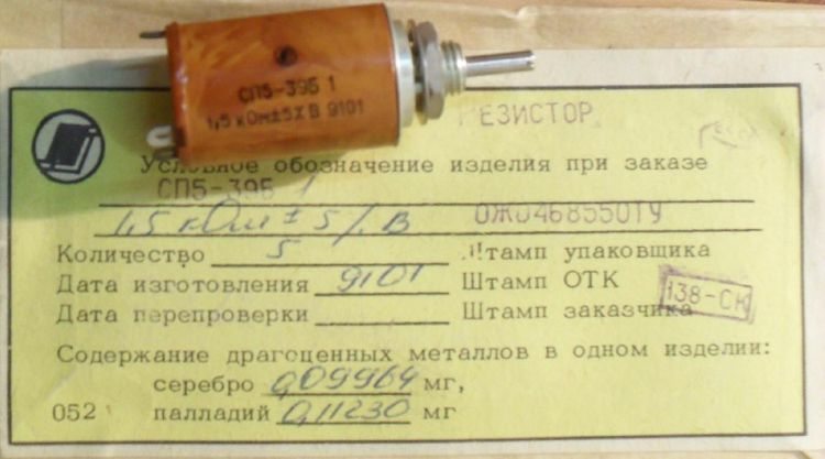 Формуляр СП5-39Б
