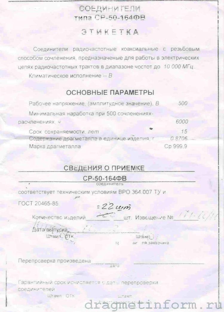 Формуляр СР-50-164ФВ