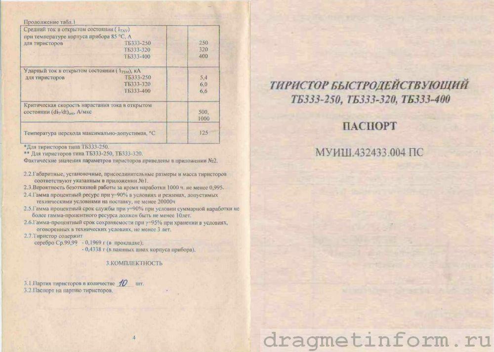 Формуляр ТБ333-250