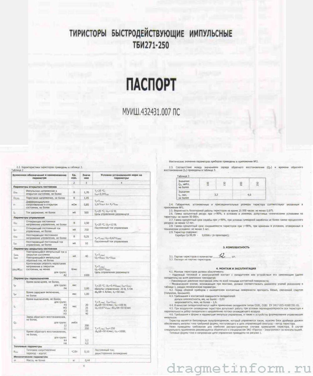 Формуляр ТБИ271-250