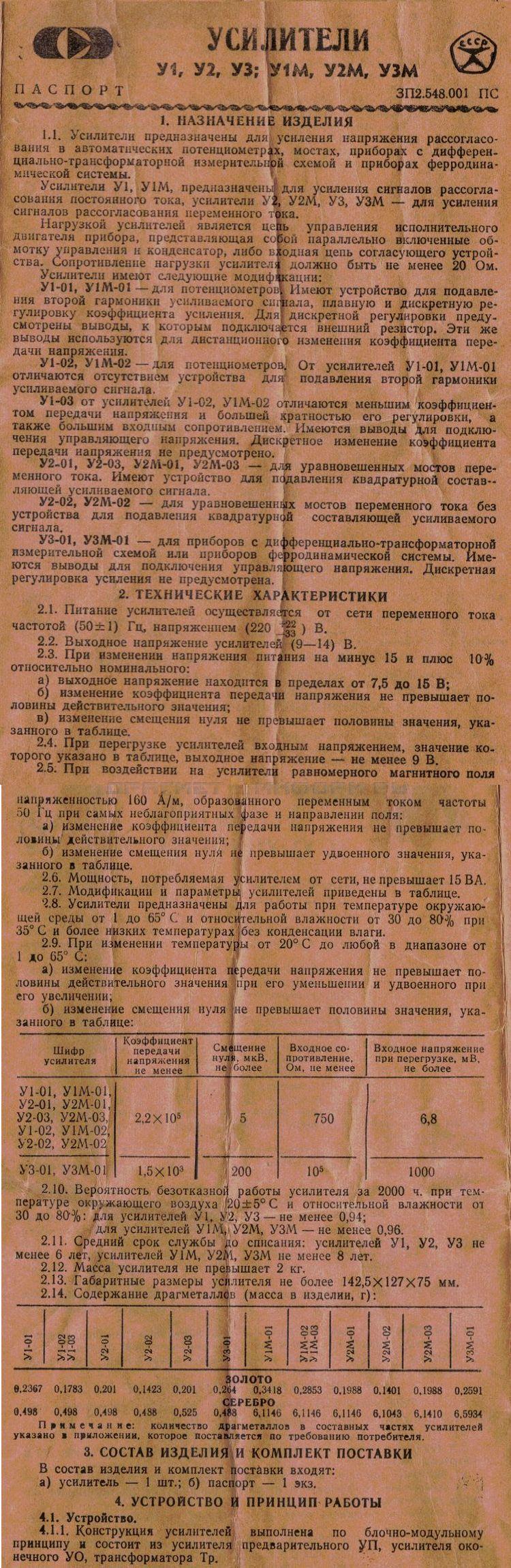 Формуляр У1-03