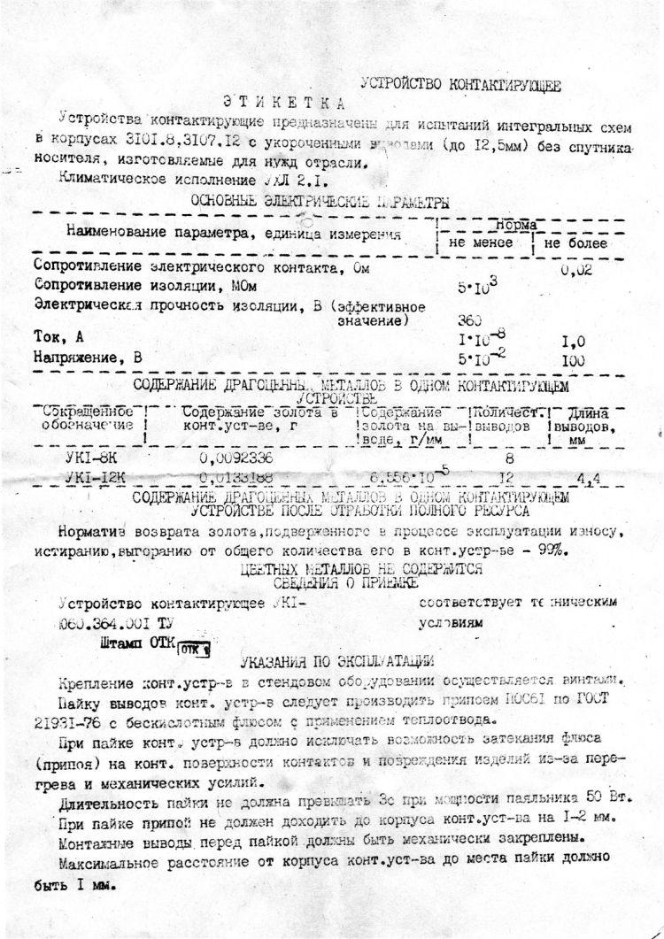 Формуляр УК1-12К