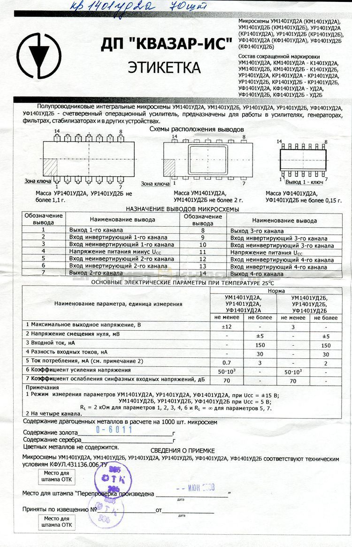 Формуляр УР1401УД2Б (КР1401УД2Б)
