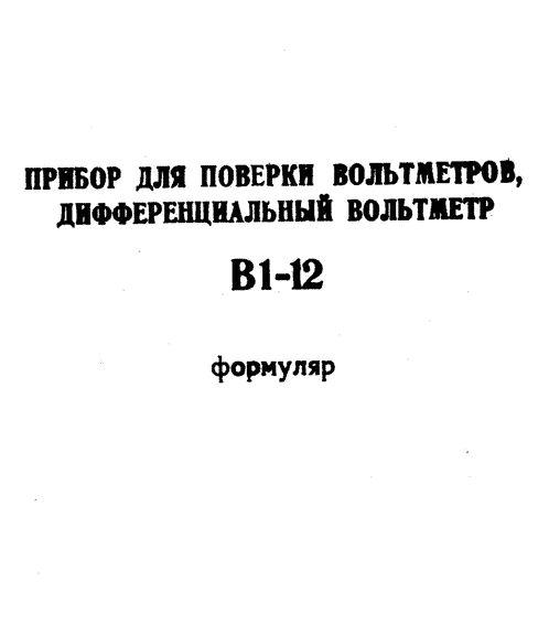 Формуляр В1-12 (прибор для поверки вольтметров)
