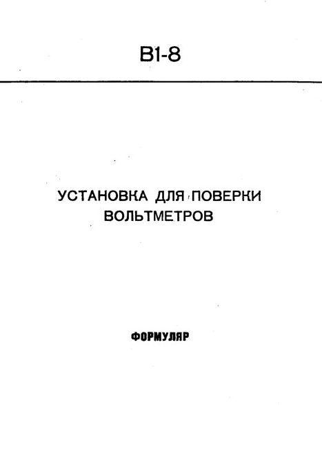Формуляр В1-8 (уст. для поверки вольтметров)