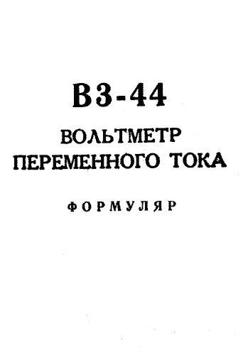 Формуляр В3-44