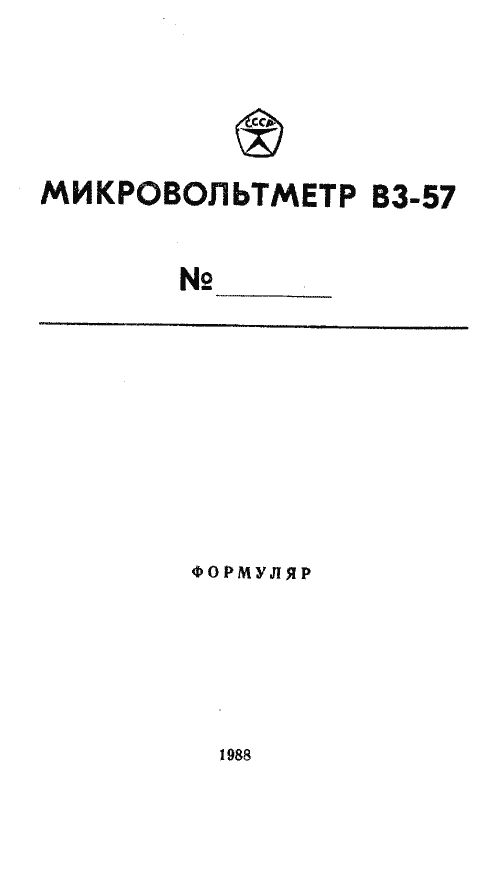 Формуляр В3-57